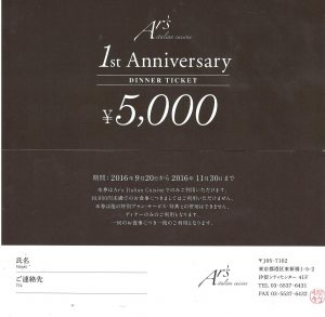 5000OFF ticket